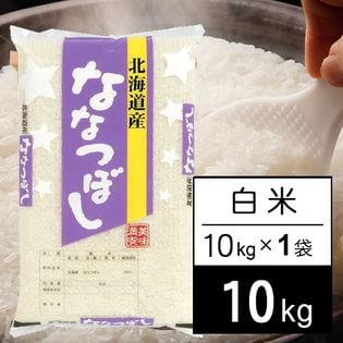 【10kg】 令和元年産北海道産ななつぼし白米10kgx1袋