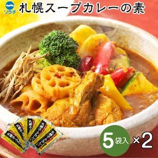 【計10食(25g×10袋)】ソラチ スープカレーの素 北海道