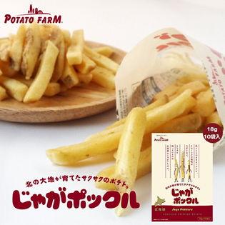 【計10袋(18g×10袋)】 じゃがポックル 北海道 カルビー ポテトファーム