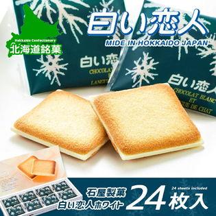 【24枚入】白い恋人 ホワイト 北海道土産 ISHIYA(石屋製菓)