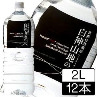 【2L×12本】青森県鰺ヶ沢から直送!! 青森県白神山地 白神山地の水