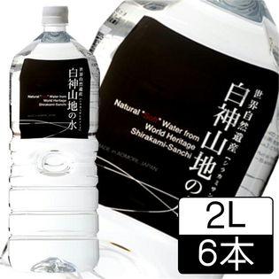 【2L×6本】青森県鰺ヶ沢から直送!! 青森県白神山地 白神山地の水