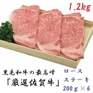 1.2kg(200g×3枚/2セット)佐賀牛ロースステーキ 専用ソース・ブラックペッパー 各3個付き