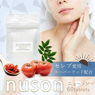 nuson ニューソン(約2か月分/60粒) 強い日差しの季節を楽しみたい!!