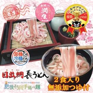 【2食入(200g×1袋+つゆ2袋)】手延べ目出鯛平うどん(2食入無添加つゆ付)