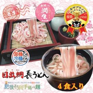【4食入(200g×2袋)】手延べ目出鯛平うどん(4食入)