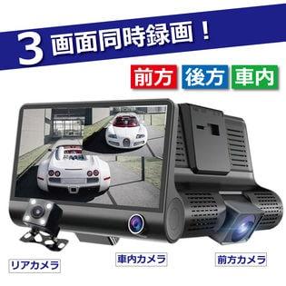 【500円offクーポン対象】3カメラ搭載 全景録画ドライブレコーダー