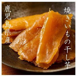 【計480g(160g×3袋)】鹿児島県産 熟成紅はるか 焼きいもの干し芋