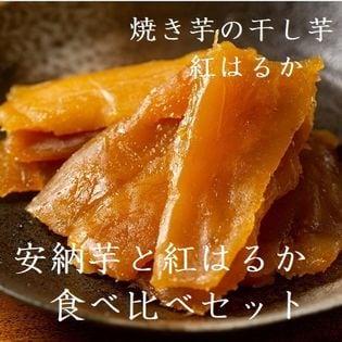 【計200g(100g×2袋)】鹿児島県 焼き芋の干し芋セット(安納芋・紅はるか)