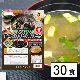 [30食]国産しじみエキス配合!元気しじみ汁30食セット