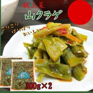 【300g×2袋】献上菜 山クラゲ