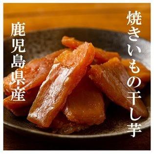 【計480g(160g×3袋)】鹿児島県産 焼きいもの干し芋 安納芋