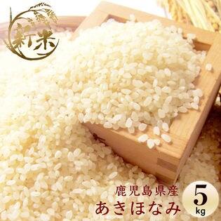 【5kg】鹿児島県産 あきほなみ(令和元年度産・新米)