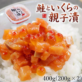 【計400g(200g×2)】鮭とイクラの親子漬け [[鮭いくら親子漬-2p]