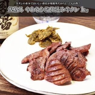 [2000円クーポン付き]【1kg】規格外 やわらか塩仕込み牛タン
