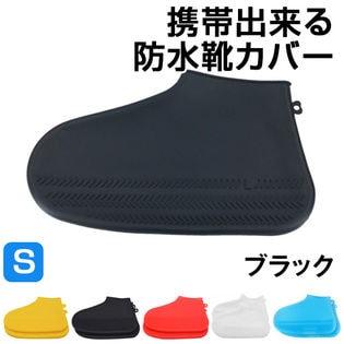 【Sサイズ:ブラック】急な雨でも安心♪携帯出来る防水靴カバー