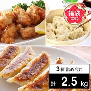 【福袋】肉餃子50個・肉しゅうまい50個・自慢の唐揚げ1kg※2セット申込で餃子50個プレゼント!