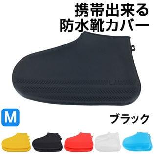 【Mサイズ:ブラック】急な雨でも安心♪携帯出来る防水靴カバー