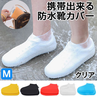 【Mサイズ:クリア】急な雨でも安心♪携帯出来る防水靴カバー