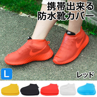 【Lサイズ:レッド】急な雨でも安心♪携帯出来る防水靴カバー