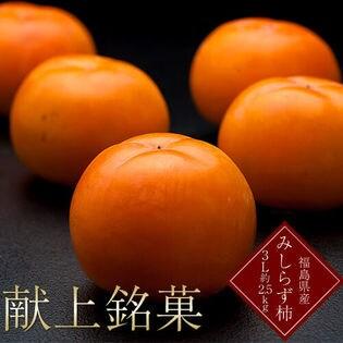 【2.5kg(3L/9-10玉)】福島県会津市産「みしらず柿」