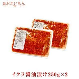 イクラ醤油漬け 500g(250g×2)