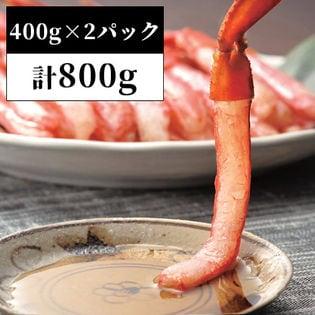 【800g[400g×2パック]】北海道産お刺身紅ずわいがに南蛮付き脚むき身