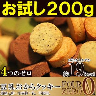 【200g(4種)】豆乳おからクッキー※割れや欠けあり