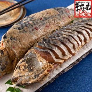 【姿800g前後(400g前後×2本)】[福井の名産品]鯖のへしこ
