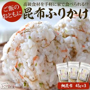 【3袋(1袋45g)】鯛昆布ふりかけ