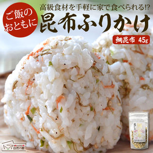 【1袋(45g)】鯛昆布ふりかけ