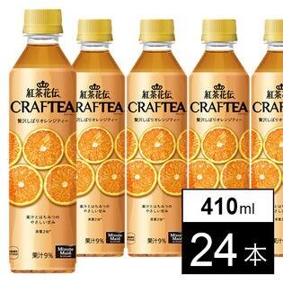 【24本】紅茶花伝クラフティー 贅沢しぼりオレンジティー 410mlPET