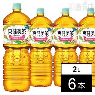 【6本】爽健美茶 PET 2L