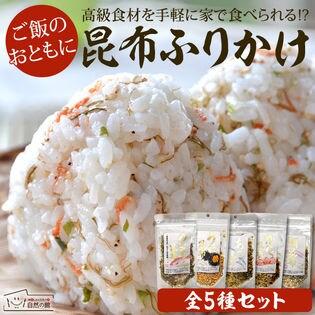 【5袋】昆布ふりかけ5種セット