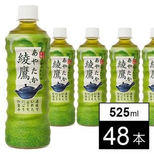 【48本】綾鷹 525mlPET