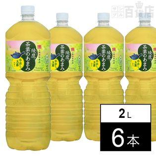 【6本】綾鷹 茶葉のあまみ PET 2L
