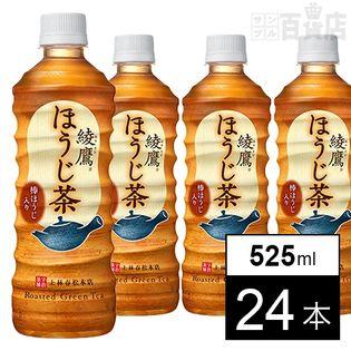 【24本】綾鷹 ほうじ茶 PET 525ml
