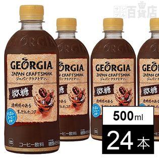 【24本】ジョージア ジャパンクラフトマン微糖 PET 500ml