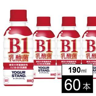 【60本】ヨーグルスタンド B-1乳酸菌 PET 190ml