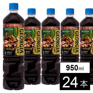 【24本】ジョージア カフェ ボトルコーヒー 甘さひかえめ 950mlPET