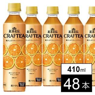 【48本】紅茶花伝クラフティー 贅沢しぼりオレンジティー 410mlPET