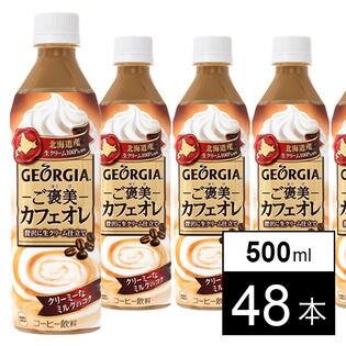 【48本】ジョージア ご褒美カフェオレ 500mlPET