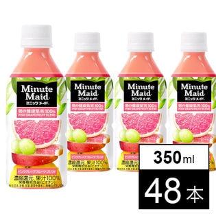 【48本】ミニッツメイドピンク・グレープフルーツ・ブレンド 350mlPET