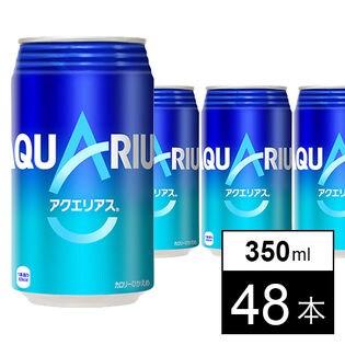 【48本】アクエリアス 350ml缶