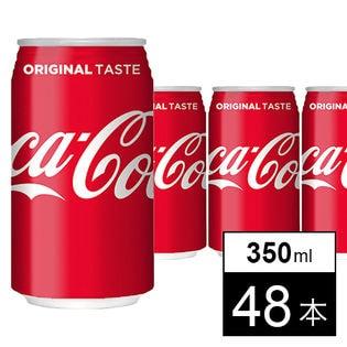 【48本】コカ・コーラ 350ml缶