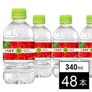 【48本】い・ろ・は・す あまおう 340mlPET