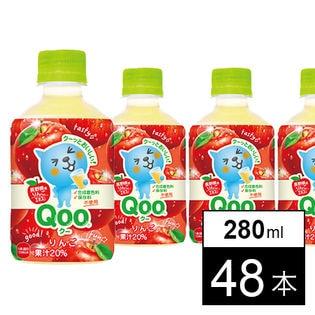 【48本】ミニッツメイドQooりんご 280mlPET