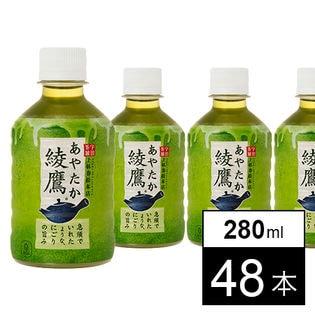 【48本】綾鷹 280mlPET
