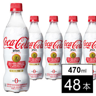 【48本】コカ・コーラプラス 470mlPET