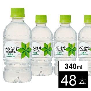 【48本】い・ろ・は・す 340mlPET